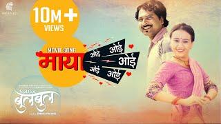 New Nepali Movie 2018 |  Bulbul |Maya Oye Oye Oye #NewNepaliMovieSong Swastima,Nischal,Rajina