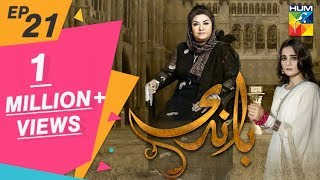 Baandi Episode #21 HUM TV Drama 8 February 2019