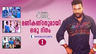 A Day With Actor Manikandan Achari | Day With A Star | Part 01 | Kaumudy TV