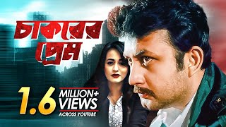 Chakorer Prem - চাকরের প্রেম | Bangla Movie | Alamgir, Amin Khan, Misha Shawdagar, Kobori, Ahona