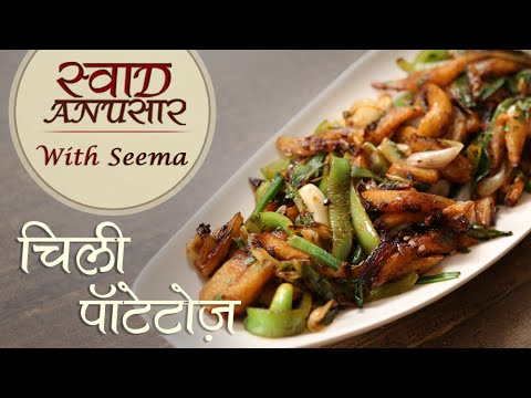 Chilli Potatoes Recipe In Hindi – चिली पॉटेटोज़    Easy Starter Recipe   Swaad Anusaar With Seema