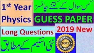 1st Year Physics Pairing Scheme 2019 , 11th Physics paper