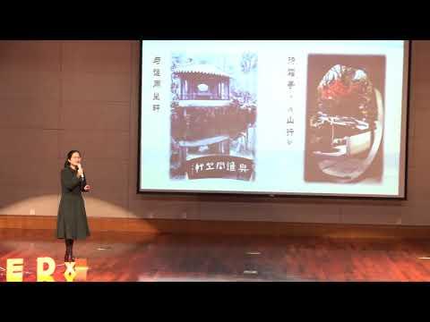 我与园林的对话 | 盼 金 | TEDxYouth@WuqueqiaoRoad