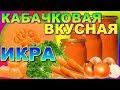 Вкусная кабачковая икра)) Как приготовит ее дома))Вкуснее чем в магазине