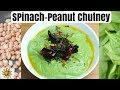 Peanut Spinach Chutney   Best Peanut Chutney   Healthy Salad Dip   Healthy Side For Dosa & Idli