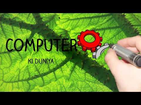 computer ki duniya
