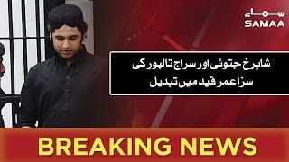 BREAKING NEWS: Shahrukh Jatoi aur Siraj Talpur ki Saza e Mout Umar Qaid mein Tabdeel   Samaa TV