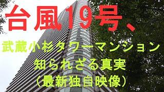 武蔵小杉高級タワーマンションうんこ禁止令は本当か?