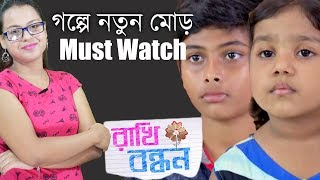 Nokol Rakhi Bandhan? Police Parbe Sotti Bar Korte? | Rakhi Bandhan | Star Jalsha | Chirkut Infinity