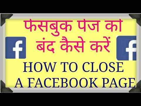 फेसबुक पेज को बंद कैसे करें।How to close a Facebook page