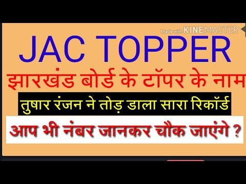 Xxx Mp4 Topper Of Jharkand Board JAC 2018 Of Class 10th झारखंड बोर्ड का टॉपर 3gp Sex