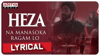 Naa Manusoka Ragam Lo Lyrical    Heza Songs    Munna Kasi, Mumait Khan, Nutan Naidu