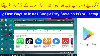 How to download Google Play Store app in your Laptop/PC