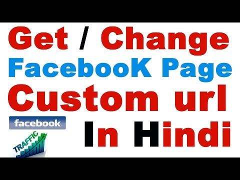 How to Change FacebooK Page URL in Hindi (Set a Custom URL for Facebook Business / Fan Page)