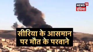 Syria के आसमान पर मौत के परवाने   हादसा   News18 India