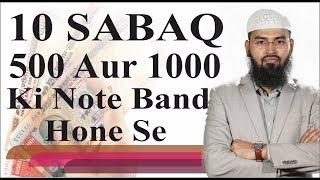 10 Sabaq 500 Aur 1000 Ki Note Band Hone Se By Adv. Faiz Syed