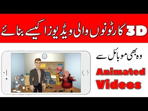 How to Make 3d Animated Video in Mobile | Cartoon Wali Videos Kasye Banay Mobile | #How_to_urdu