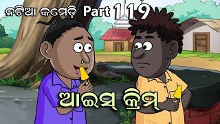 Natia Comedy part 119 || Ice cream
