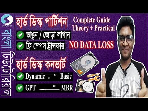 Hard disk Partition & Dynamic/Basic Convert Without Losing Data | Complete Solution in Bangla