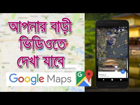 Find your own home on android app google earth Bangla Tutorial