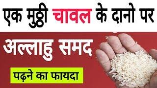 Ek Mutthi Chawal Par Allahu Samad Padhna | islamic duniya