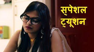 इंदु मैडम की ट्यूशन  | Indu Madam Ki Tuition | Garam Garam Movies | New Hindi Movie 2020