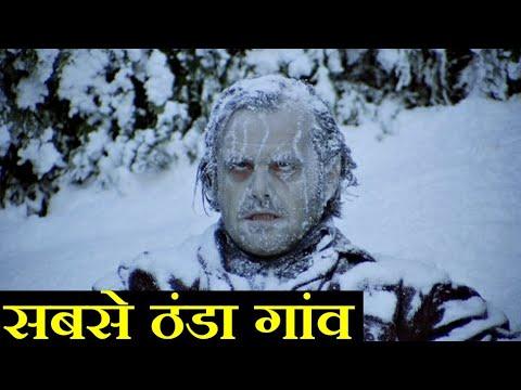 Coldest Village on Earth : Oymyakon ( Hindi ) Eng Sub