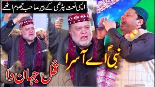 Nabi A Asara Kul Jahan Da Naat Shahbaz Qamar Fareedi 2020 / Latif Sajid Production