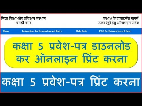 How to Download 5th Class Board Exam Admit Card Online ( 5th Class Exam Admit Card 2018)