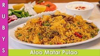 Aloo Matar Pulao Vegetable Chawal Recipe In Urdu Hindi - RKK