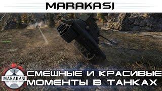 Смешные и красивые моменты в танках, World Of Tanks приколы, баги, сливы Wot