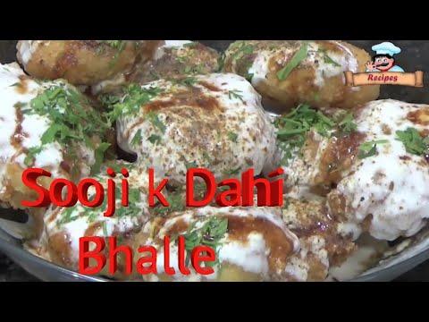 15 मिनट मे बनाये सूजी के स्वादिष्ट दही भल्ले  / Suji ke Dahi Bhalle Recipe