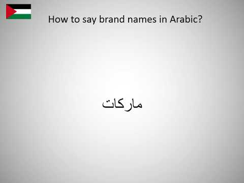 How to say brand names in Arabic?