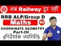 11:00 AM RRB ALP/GroupD | Maths by Sahil Sir | COORDINATE GEOMETRY Part-III | Day #80