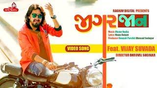 Vijay Suvada - Jigar Jaan | New Video Song | Raghav Digital