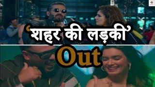 'Sheher Ki Ladhki'  Song हुआ Out | Sunil Shetty और Ravina Tandon का दिखा नया अंदाज़ |  Badshah Song