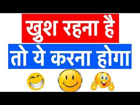 ख़ुश रहना है  तो ये करना होगा | Powerful Motivational Video in Hindi on Anger by Him-eesh