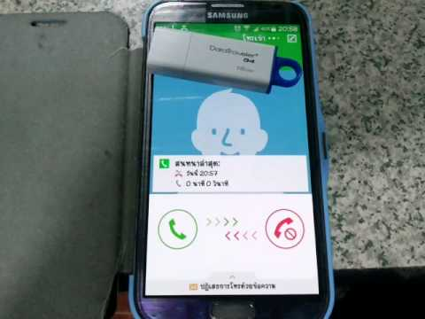 Imobile Ringtone on Samsung Galaxy Note 2