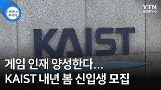 게임 인재 양성한다…KAIST 내년 봄 신입생 모집 / YTN 사이언스