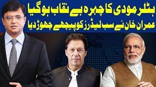 Dunya Kamran Khan Kay Sath | 27 September 2019 | Dunya News