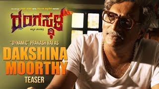Dynamic Prakash Raj as Dakshina Moorthy - Rangasthala Kannada Movie | In Theatres from July 12th