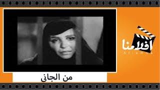 الفيلم العربي - من الجاني - بطولة عباس فارس وأنور وجدي و أمينة رزق و ليلى فوزي و سامية جمال