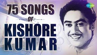 Top 75 songs of Kishore Kumar | किशोर कुमार के 75 गाने | HD Songs | One Stop Jukebox