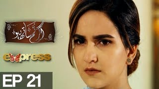 Agar Tum Saath Ho - Episode 21 | Express Entertainment | Humayun Ashraf, Ghana Aly, Anushay Abbasi