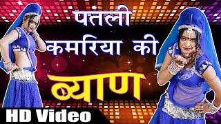 2018 का सबसे हिट गाना - Laxman Singh  - पतली कमरिया की ब्यान  - Superhit Rajasthani New Songs 2018