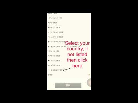 How to unlock AU iPhone in Japan/full step by step process