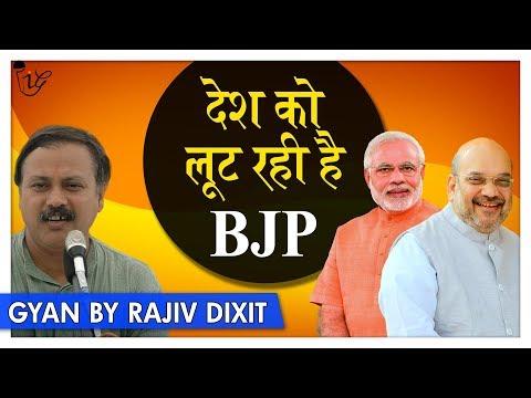 Rajiv Dixit - कैसे लूट रही है BJP सरकार भारत देश को जानिए ? | Is the BJP looting the Country?