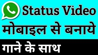 WhatsApp Status Video कैसे बनाये