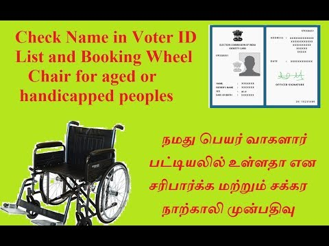How to Check Name in Voter ID List and Booking Wheel Chair for aged or handicapped peoples