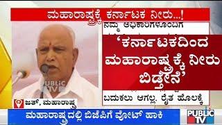 ಬಿಜೆಪಿ ಗೆಲ್ಲಿಸಿ, ಆಲಮಟ್ಟಿ ನೀರು ಪಡೆಯಿರಿ..! CM Yeddyurappa Promises Alamatti Water To Maharashtra